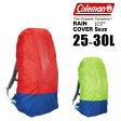 【レインカバー】Coleman RAIN COVER Sサイズ<25〜30L用> RAINCOVERS ダメージの受けやすいボトムに耐久性の強いナイロンを使用!! コールマン パックカバー リュックカバー デイパック リュックサック 雨 登山小物 アウトドア 山登り