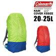 【レインカバー】Coleman RAIN COVER XSサイズ<20〜25L用> RAINCOVERXS ダメージの受けやすいボトムに耐久性の強いナイロンを使用!! コールマン パックカバー リュックカバー デイパック リュックサック 雨 登山小物 アウトドア 山登り