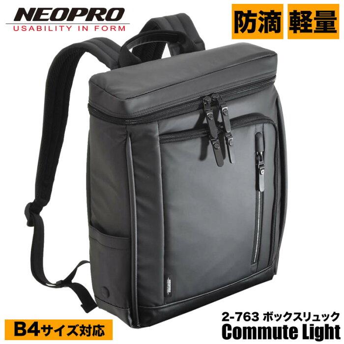 ビジネスバッグ メンズ リュック ブランド NEOPRO Commute Light ボックスリュック ビジネスリュック 大容量 通勤 ネオプロ コミュートライト 軽量 防滴 丈夫 スクエアリュック 2-763 エンドー鞄 A4 PC対応 リュックサック 多機能