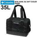 Columbia コロンビア DEVIL BOWL 35L SOFT COOLER デビルボウル35