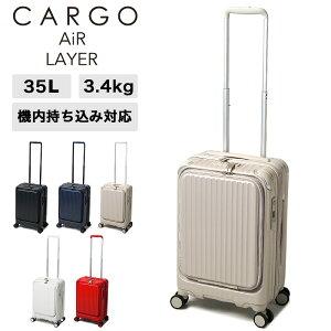 スーツケース 機内持ち込み フロントオープン Sサイズ CARGO 軽量 ハード キャスターストッパー CAT532LY カーゴ エアレイヤー AiR LAYER キャリーケース ファスナー 35L 1〜2泊 TSAロック 8輪 静音 旅行 出張 レディース メンズ