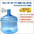 新素材12Lボトル1本(キャップ10個付)