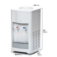 一流メーカーの冷・温水ウォーターサーバー(卓上型))がこの価格!【単品】ウォーターサーバー604H【送料無料!】机上コンプレッサー式冷却冷水温水ホワイト