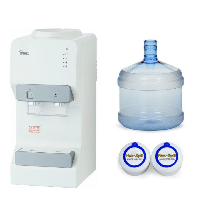 3アクションチャイルドロック、照度センサー機能付き冷・温水ウォーターサーバー(卓上型))【ボトル付き】WYT-100C (卓上型)【送料無料!】机上 コンプレッサー式冷却 冷水温水 ホワイト