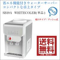 【単品】SB19A1WHITE(卓上タイプ)【送料無料】