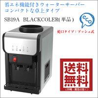【単品】SB19A1BLACK(卓上タイプ)【送料無料】