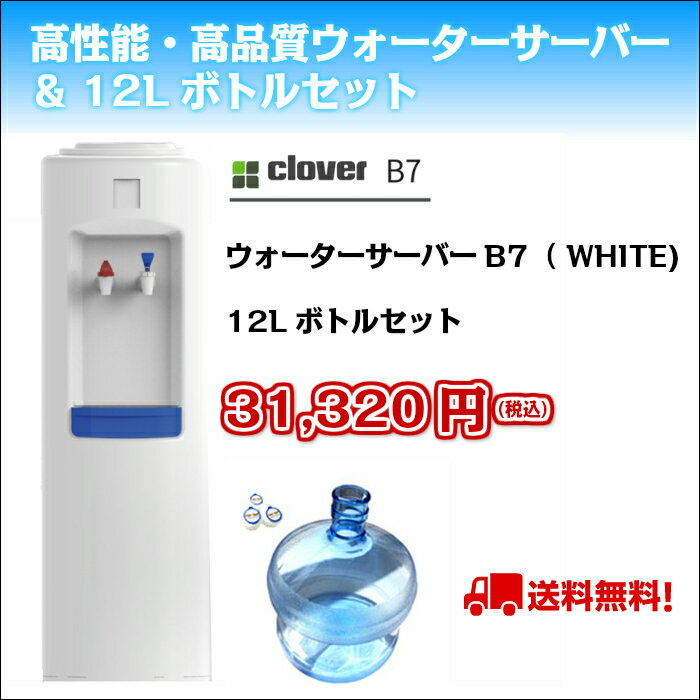 B7WHITE(床置きタイプ)12Lボトルセット
