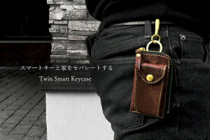 [Ryu]TWINSMARTKEYCASE