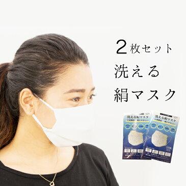 【2枚セット】洗える 絹マスク マスク シルク 日本製 5重層 ウイルス対策 花粉