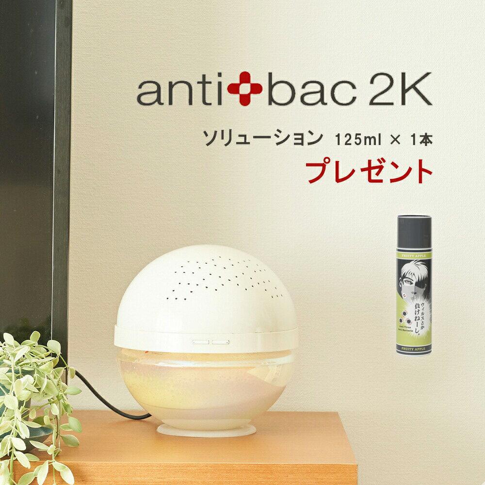 マジックボール antibac2K MB-28 正規品 ソリューションプレゼント ウイルス対策 コンパクト 小型 アンティバック 空気清浄機 消臭 マジック ボール ベーシック 本体 ホワイト MAGICBALL BASIC 【 ウイルス除去 おしゃれ インテリア 】