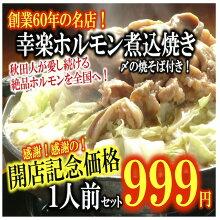 幸楽ホルモン煮込み焼き2〜3人前セット