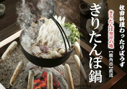 話題の!極上きりたんぽ鍋4〜5人前セット【送料無料】