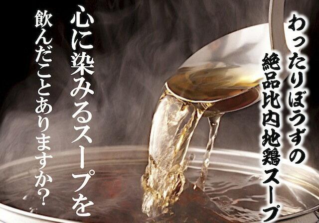 wmc秋田料理わったりぼうず『きりたんぽ鍋セット野菜あり』