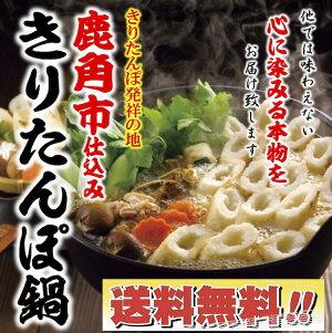 きりたんぽ鍋2〜3人前セット