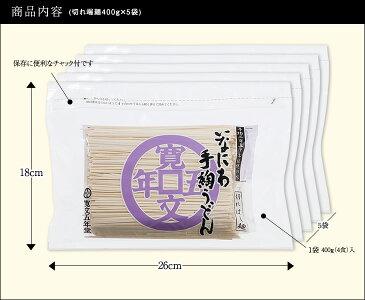 寛文五年堂稲庭うどん切れ端麺400g×5袋乾麺・長期保存可能訳あり切り落としかんざし