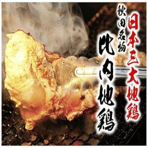 比内地鶏の焼き鳥手羽串2個