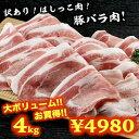 肉 訳あり はしっこ 送料無料 肉 豚バラ 4kg お試し