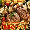 バーベキューBBQ  焼肉 肉セット 5種類 5~7人前 送料無料