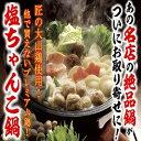 他で買えないプレミアム鶏の!極上塩ちゃんこ鍋4〜5人前セット【送料無料...