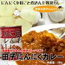 食欲を激し~く刺激する田子にんにくが丸ごと3粒も!!1缶290gというボリューム感と長時間煮込...