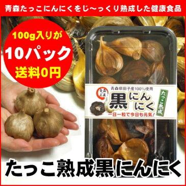 青森たっこ熟成黒にんにく1kg(100g×10パック)【送料無料】