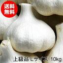 青森にんにく 上級品 Lサイズ 10kg 食用 福地ホワイト六片種 令和2年【送料無料】