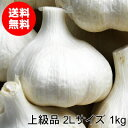 【新物】青森にんにく 上級品 2Lサイズ 1kg 食用 福地ホワイト六片 令和3年【送料無料】
