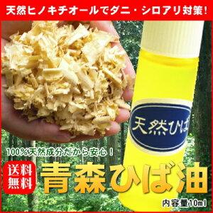 ダニ・ゴキブリ・シロアリ等の害虫対策やカビ対策、防臭・消臭&リラックス効果も期待できる!...