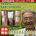 農薬も肥料も使わない自然栽培農法で作った青森県産米と大豆。それらで作った白みそのギフトセ...