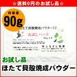 【メール便送料無料】お試しサイズ『ほたて貝殻焼成パウダー02お試しパック』90g