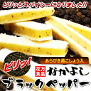 【メール便送料無料】花万食品『なかよしブラックペッパー味(袋...