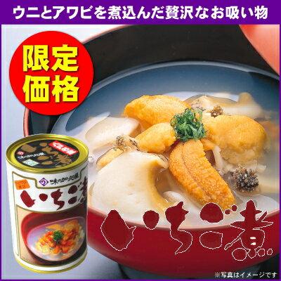 今のうちに買いだめしましょっ!!ウニとアワビの豪華な缶詰「元祖いちご煮」が1缶999円!上品な...