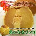シロップ漬け青森りんごを丸ごとパイで包んで焼き上げた!気になるリンゴ