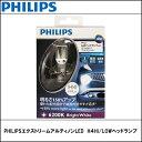 LED ヘッドランプ H4 HI/LOW PHILIPS(フィリップス)エクストリームアルティノン 6200K