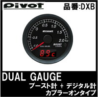 【送料無料】Pivotデュアルゲージブースト計カプラーオンタイプ【加給圧計】【ピボット】