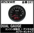 【送料無料】PIVOT(ピボット) DXT デュアルゲージ エンジン回転計 カプラーオンタイプ【タコ】【ピボット】