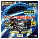 JASPA(クリエイト)アーシングセット ブルー XL51