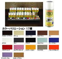 インテリア用塗装スプレー型(PP、ABS樹脂、PVCなど)全17色【PPABS樹脂PVC】