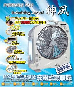 扇風機 充電式 30cm 節電対策に!サーキュレーター 首振り 充電式 30cmファン扇風機【神風】
