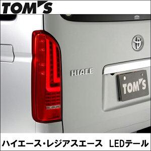 【新製品】【送料無料】トムス製 トヨタ ハイエース・レジアスエース LEDテールランプ 【TOM'S】【TOYOTA】【ハイエース】