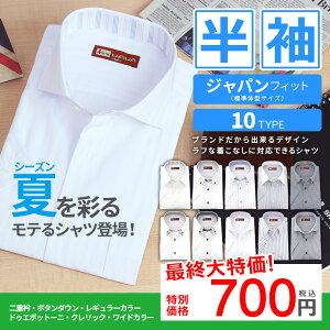 ワイシャツ シリーズ ジャパン フィット ビジネス ユニホーム シャツブランドシャツメンズシャツ・ バーテン コンビニ