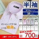 半袖ワイシャツBGシリーズ10柄から選べる!スリムタイプ・半...
