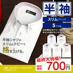 半袖ワイシャツBPシリーズ5柄から選べる!スリムタイプ・半袖シャツ・ビビッドスタイルシャツビジネス・Yシャツカフェ・ユニホーム白シャツブランドシャツメンズシャツ・結婚式・バーテン