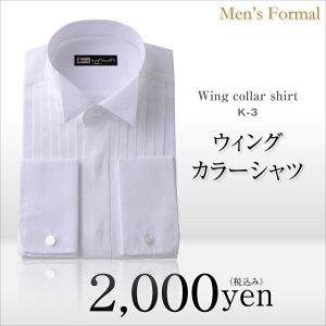 ウイングカラーシャツ フロント プリーツ フォーマル タキシードシャツ・モーニングシャツ ワイシャツ ブライダル パーティー ウィングカラーシャツドレスコード・ブラックタイ コンビニ