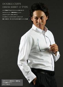 今流行中シャツあります!ワイシャツ綿50%上質生地ワイド・クレリック・ダブルカフス・ワイシャツ・Yシャツ結婚式・タキシード・ウイングカラーシャツ・長袖ワイシャツ・カッターシャツ・モーニングドレスコード・ブラックタイ【コンビニ受取対応商品】