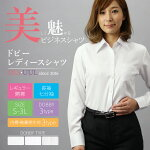 18種類から選べる!ホワイトドビーレディースワイシャツ(ブラウス)DLS・UULシリーズ(長袖・七分袖・レギュラーネック・開襟各種)
