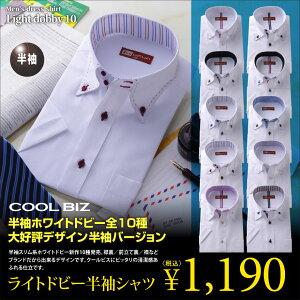 ワイシャツ・ライトホワイトドビー ワイシャツ ステッチ デザイン ブランド カッターシャツクールビズ・フォーマル コンビニ