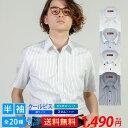 半袖ワイシャツ 【ゆうパケット限定送料無料】ワイシャツ 半袖...