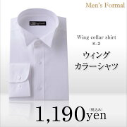 ウイングカラーシャツ フォーマル タキシードシャツ・モーニングシャツ ワイシャツ ブライダル パーティー ウィングカラーシャツドレスコード・ブラックタイ コンビニ