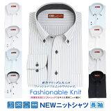 【ゆうパケット送料無料】 ワイシャツ 長袖 形態安定 ポロシャツ のような着心地 ノーアイロン ニットシャツ ビジネス ホワイト グレー ブルー ネイビー ボタンダウン テレワークに最適 KTS長袖シリーズ